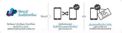 iphone7-up-iphone-7-up-dtac-01