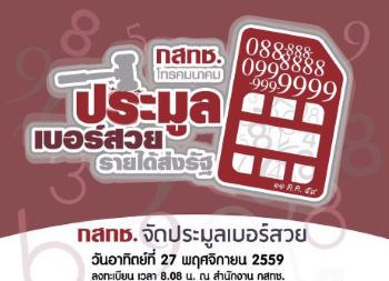 premium-number-auction-2016-nbtc-rule-03