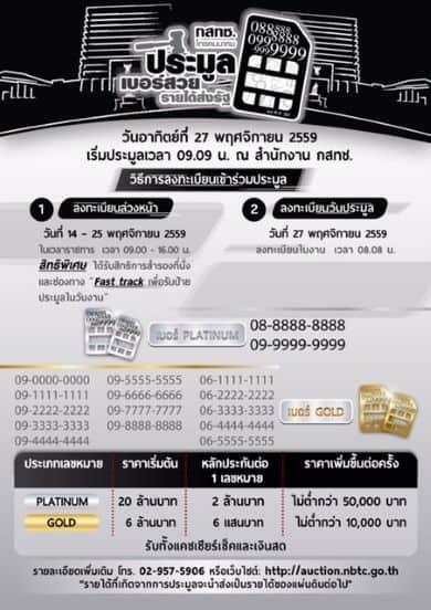 telephone-number-auction-nbtc-pp
