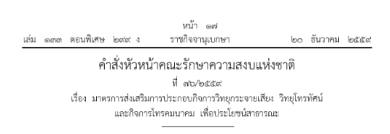 sec-44-digital-tv-nbtc-b