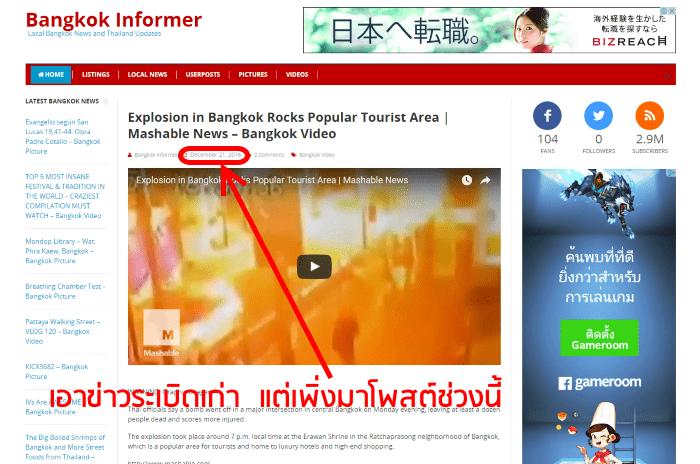 false-alarm-facebook-safey-check-explosion-bangkok-04a