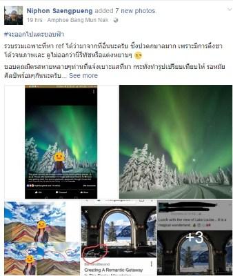 northern-lights-blogger-tour-fake-05