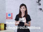 photoscan-app-scan-photo-smartphone-01