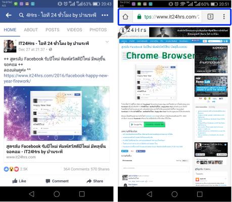 settings-facebooks-app-external-browser-chrome-05