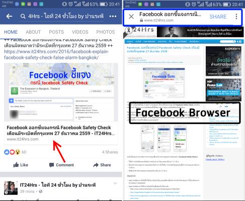 settings-facebooks-app-external-browser-chrome-06