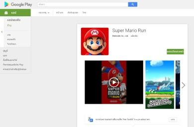 super-mario-run-android-pre-regis-play-store-2