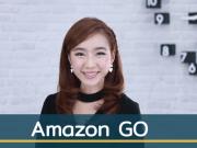 นวัตกรรมการซื้อของแบบใหม่ Amazon Go