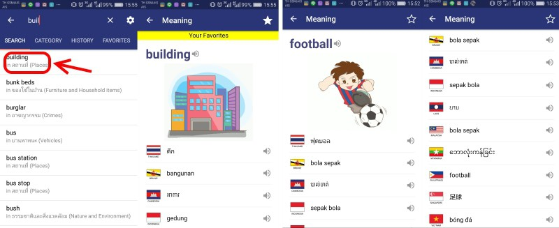 asean-vocabulary-dict-app-01