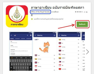 asean-vocabulary-dict-app-03