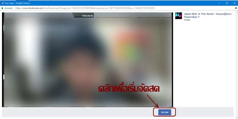 facebook-live-on-pc-web-browser-03