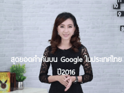 google-search-in-review-thailand-2016-2559