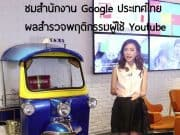google-thailand-office-youtube-thailand-2016