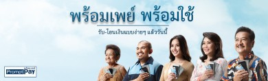 promptpay-national-e-payment-launched-02