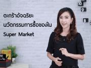 smart-shopping-no-cashier-01