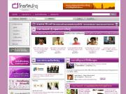 thaiteacher-tv-teacher-day-01