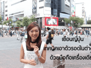 tips-smartphone-travel-japan