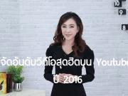 youtube-rewind-thailand-2016-chart