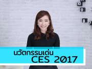 ces-2017-innovation-look-1