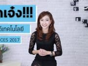 ส่องเทรนด์เทคโนโลยี CES 2017