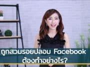 facebook-fake-crime