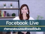 facebook-live-computer