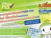 nbtc-broadcast-coupon-digital-tv-01