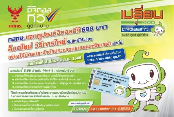 nbtc-broadcast-coupon-digital-tv-02