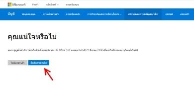 office-365-turn-off-renew-auto-04