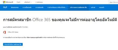 office-365-turn-off-renew-auto-05