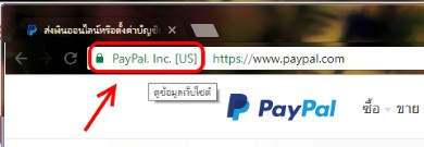paypal-phishing-ssl-look-03