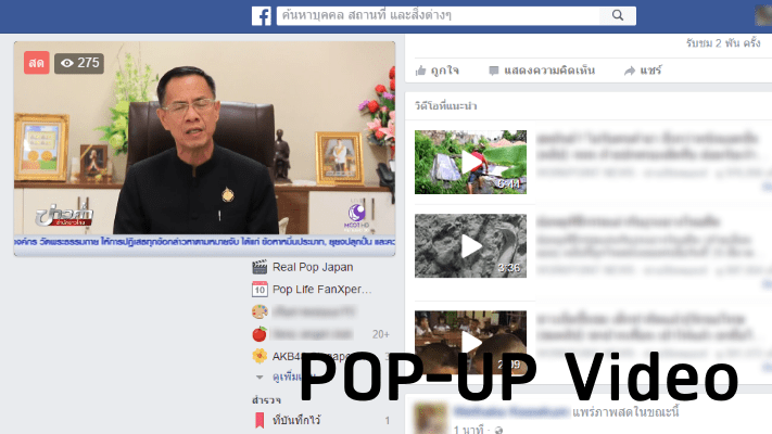 facebook-live-pop-up-video-01