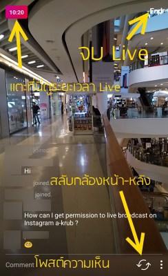instagram-live-save-video-04