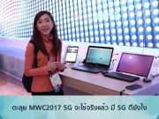 jadpai-it24hrs-mwc-2017-5g-technology