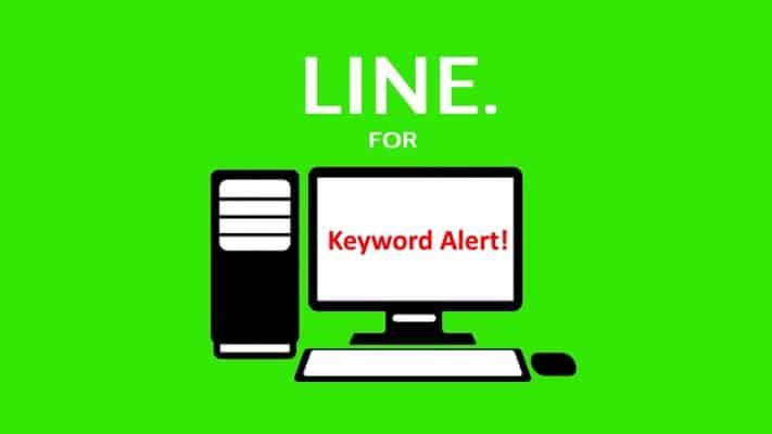 keyword-alert-line-for-pc-4