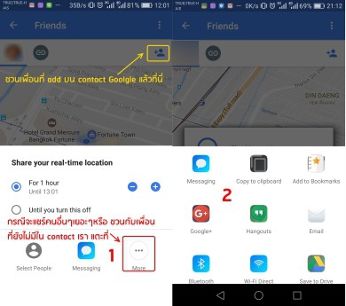 share-google-maps-location-sharing-to-non-friends-04