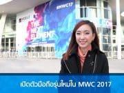 SPARK โครงการสร้างสตาร์ทอัพไทยสู่สากล และเปิดตัวมือถือรุ่นใหม่ใน MWC 2017
