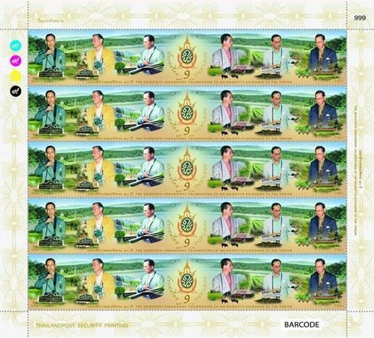 stamp-seventieth-celebratrations-his-majesty-rama9-p3