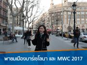 tour-spain-mwc-2017-a