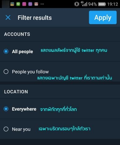 twitter-search-mobile-filter-05