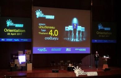 Young-Technopreneur-2017-orientation-01