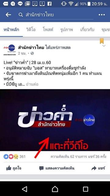 cast-facebook-video-facebook-live-chromecast-02
