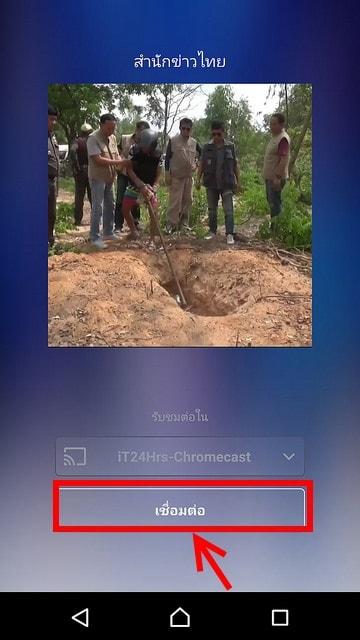 cast-facebook-video-facebook-live-chromecast-04