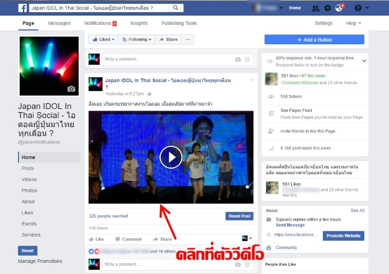 download-my-video-hd-facebook-pages-02