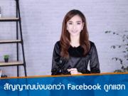 facebook-hack-signal-check-01