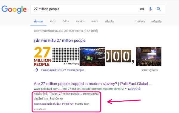 google-fact-check-02