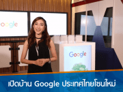google-thailand-office-new-zone-2560