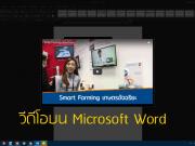 ใส่แบบไม่ยั้ง วิธีใส่วีดีโอลงบน Microsoft Word