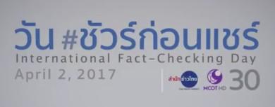 international-fact-checking-day-e-book-01