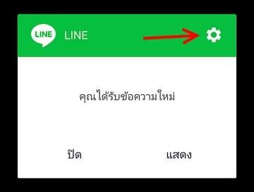 line-notification-off-c