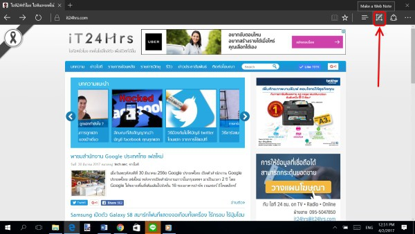 microsoft-edge-web-note-02